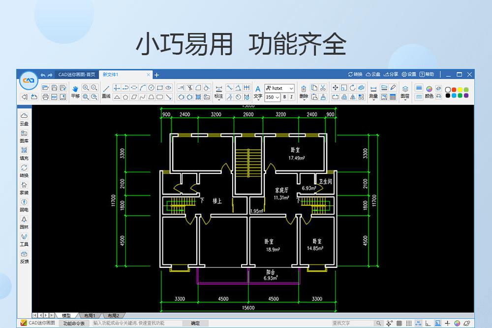 CAD迷你绘图截图1