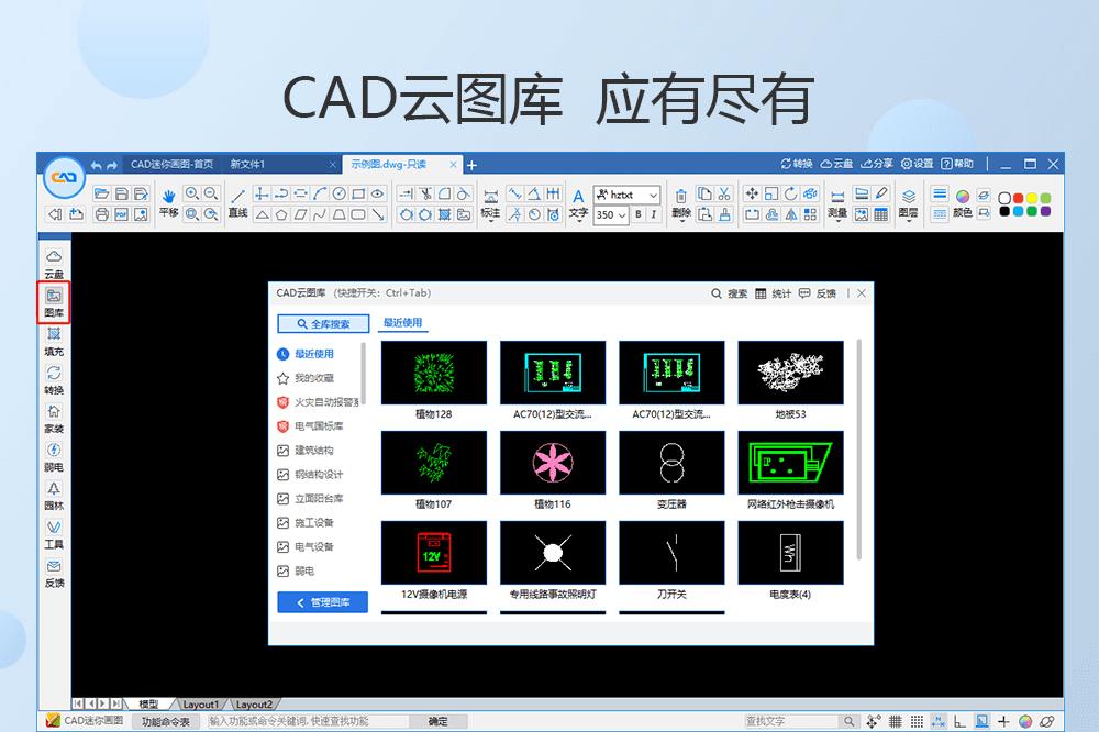 CAD迷你画图截图2