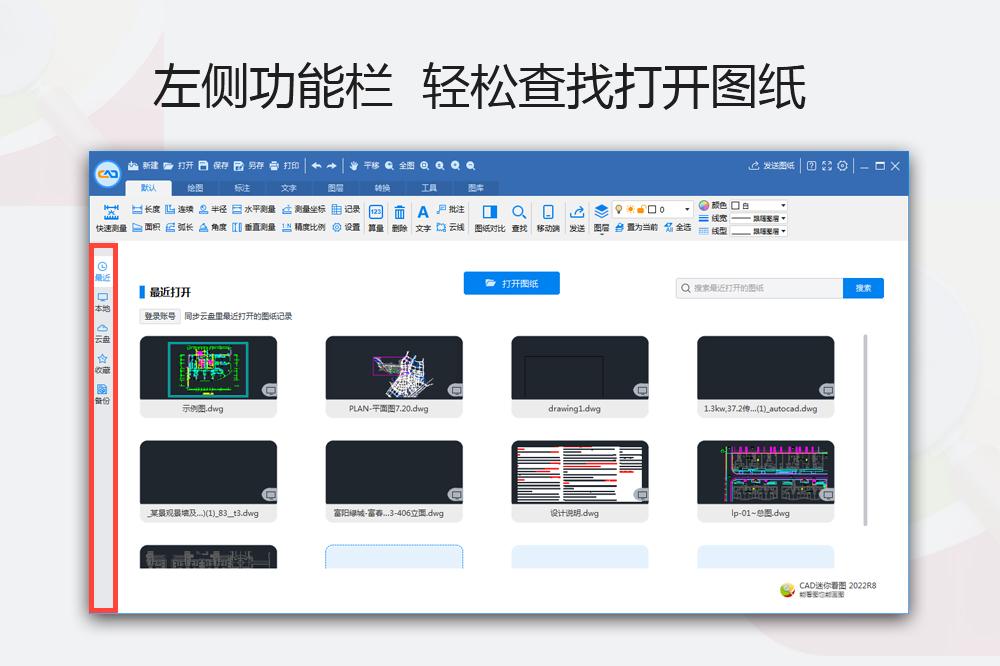 CAD看图软件,CAD迷你看图,CAD快速看图,CAD迷你画图