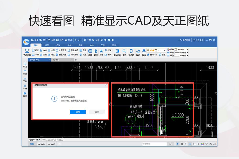 CAD看图说话,CAD迷你看图,CAD快速看图,CAD迷你画图