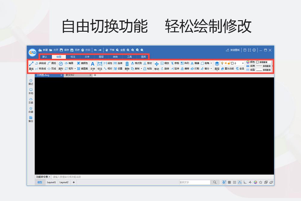 DWG,CAD迷你看图,CAD快速看图,CAD迷你画图