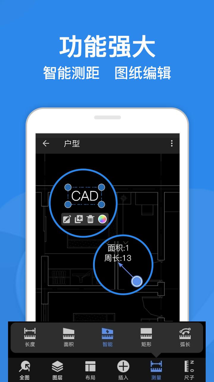 autocad错误_CAD迷你看图手机版(安卓),CAD迷你看图,CAD迷你画图,【官方网站 ...